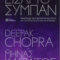 Είσαι το Σύμπαν: Το βιβλίο των Deepak Chopra-Μηνά Καφάτου
